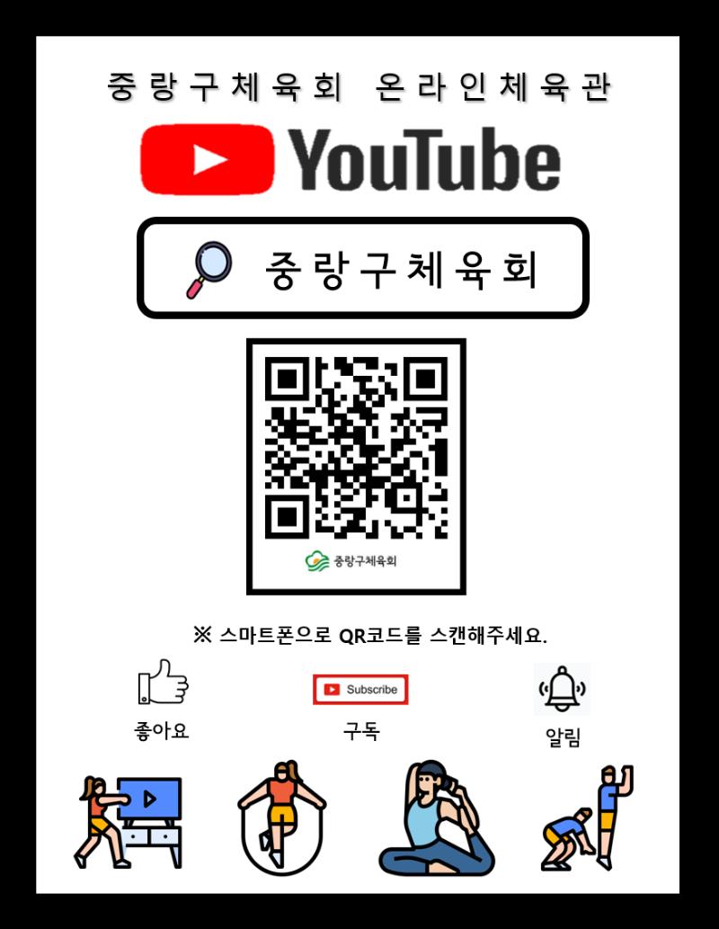 중랑구체육회 유튜브채널 홍보용 포스터.png