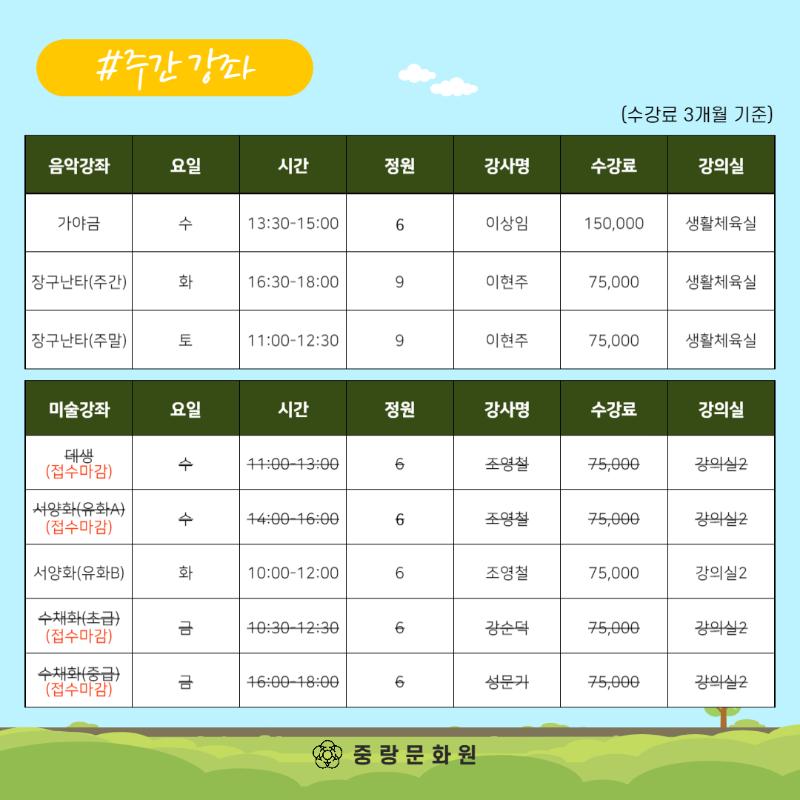 3월 개강_005(수정).png