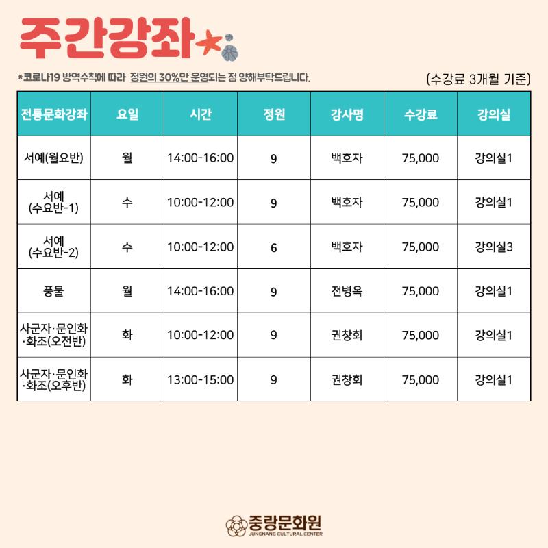 3분기-개강용-006.png