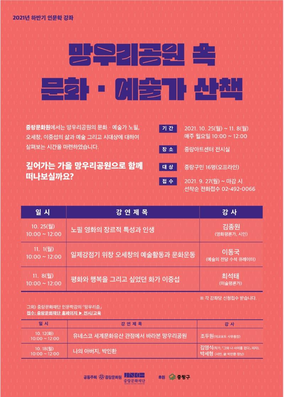 2021 하반기 인문학강좌(망우리공원 속 문화ㆍ예술가 산책).jpg